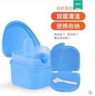 保持器盒子牙套盒牙齒正畸盒子便攜儲牙盒隱形假牙護理浸泡盒 8號店