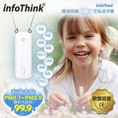 【A Shop】infoThink 隨身項鍊負離子空氣清淨機 隨身淨系列 跨年/聖誕節/交換禮物/情人節必敗