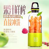 榨汁杯 電動榨汁杯家用攪拌杯USB充電便攜迷你榨汁機手持果汁機 夢藝家