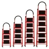 梯子梯子家用摺疊梯加厚室內人字梯行動樓梯伸縮梯步梯ATF 美好 居家館
