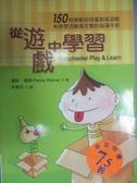 【書寶二手書T1/少年童書_INY】從遊戲中學習_李郁芬, PENNY WARNER