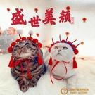 寵物貓貓國潮頭飾貓咪狗狗帽子新年喜慶網美IG盛世美顏拍照頭飾【小獅子】