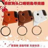 防丟鑰匙扣 狗頭智慧鑰匙防丟器口哨鑰匙扣尋找器音頻感應個人LED報警尋物器 卡卡西