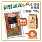 【新鮮試吃】Hug 哈格 犬糧 狗糧-雞肉+米風味750g分裝包 超取限6包內 (T001C01-0750)