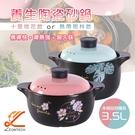 八喜陶瓷砂鍋 養生砂鍋 鋰輝石砂鍋 耐熱陶瓷煲湯鍋 3.5L