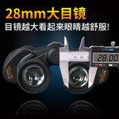 一七一三手機望遠鏡望眼鏡高倍高清夜視成人兒童非人體透視特種兵 【PINK Q】