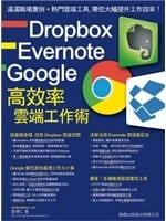 二手書博民逛書店 《Dropbox‧Evernote‧Google 高效率雲端工作術》 R2Y ISBN:9863122076│詹博仁