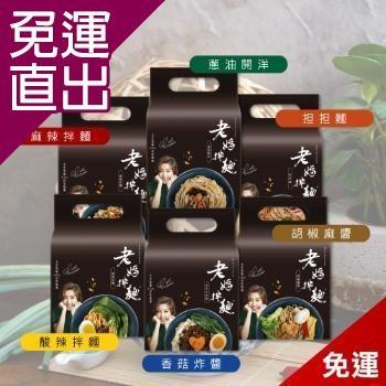 老媽拌麵 新裝上市 6袋免運組 (4包/袋)x6【免運直出】