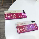 蘋果手機殼個性文字iphone7/8plus全包防摔7s男女款【3C玩家】