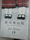 【書寶二手書T8/一般小說_GGU】靈異雙胞胎_S. K.特雷梅恩