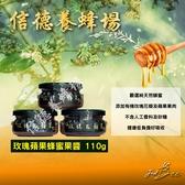 蜂之露-玫瑰果醬110g