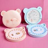 乳牙盒 寶寶肚臍帶胎毛收藏盒嬰兒童乳牙盒牙齒保存收納胎發紀念品禮物 俏女孩