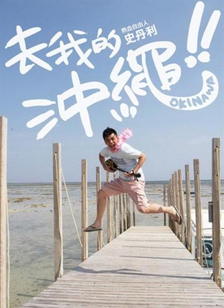 (二手書)去我的沖繩!