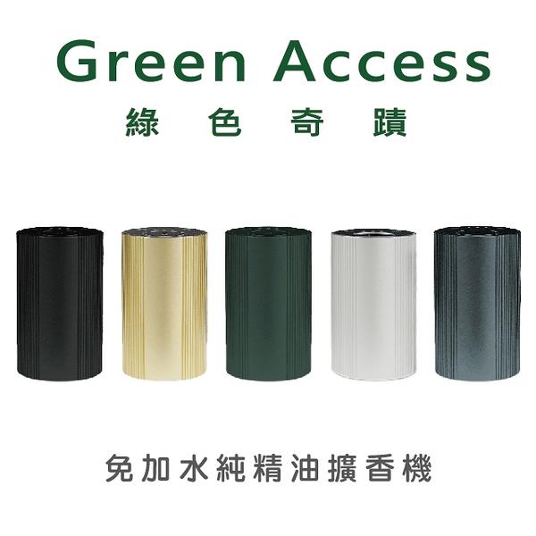 【Green Access】免加水精油擴香機