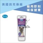 PetAg貝克[貓用即刻保健膏,100g]效期至2020/12