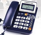 辦公座式固定電話機坐機家用有線座機免電池來電顯示單機  維娜斯精品屋