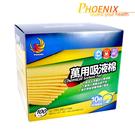 【醫碩科技】PHOENIX 萬用片狀吸液棉100片/盒 10倍吸收量 可吸收各類化學液體 P-2633