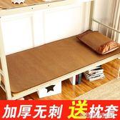 學生宿舍涼席單人床0.9m寢室上下鋪可折疊1米夏季冰絲軟草席子1.2 igo