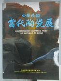 【書寶二手書T6/藝術_YCX】中華民國當代陶瓷展_民77