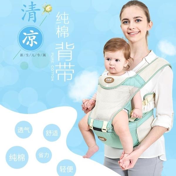 四季通用輕便抱娃神器寶寶坐凳嬰兒腰凳兒童背帶單凳背小孩靠背凳 小確幸生活館