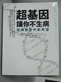 【書寶二手書T1/養生_YKF】超基因讓你不生病:遺傳醫學的新希望_狄帕克.喬布拉