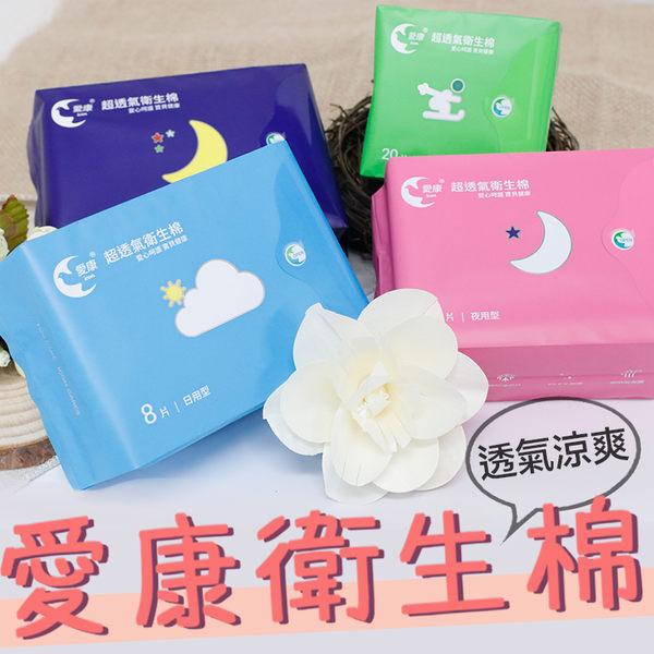 【AF273】 愛康超透氣衛生棉 日用|夜用|加長|護墊 涼感 抑菌 透氣(1包入) 4款可選