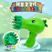 泡泡機 抖音吹泡泡機電動植物大戰泡泡槍兒童僵尸手持器全自動不漏水玩具 快速出貨