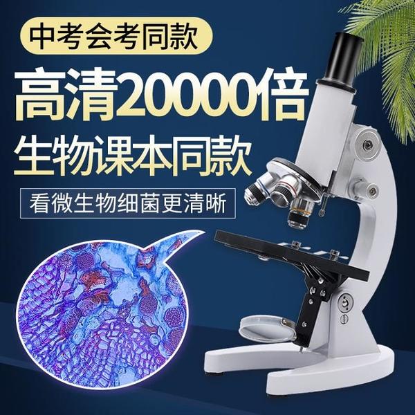 顯微鏡 光學顯微鏡20000倍家用兒童科學實驗專業生物初中小學生用看細菌
