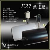 【CNS認證】E27 真柔-L 軌道燈 - 空台,餐廳、居家、夜市必備燈款【數位燈城 LED Light-Link】不含光源
