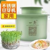 豆芽機 豆芽罐家用自制直排水大容量桶不銹鋼種豆牙盆生豆芽機發豆芽神器-快速出貨