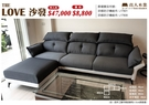 直人木業- LOVE 設計師款訂製沙發(四人座+腳椅)
