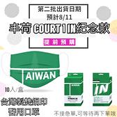 台灣Court 1 IN 紀念款 雙鋼印 丰荷 荷康MD成人醫療口罩 醫用口罩(10入/盒)