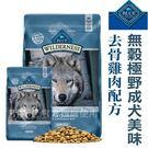 ◆MIX米克斯◆Blue Buffalo 藍饌 無榖極野系列-成犬美味配方-去骨雞肉 24lb