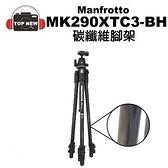 Manfrotto 曼富圖 MK290XTC3-BH 碳纖維 三腳架 球型雲台套組 MK290 公司貨