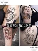 10張 花臂紋身貼防水男女持久韓國仿真刺青【時尚大衣櫥】