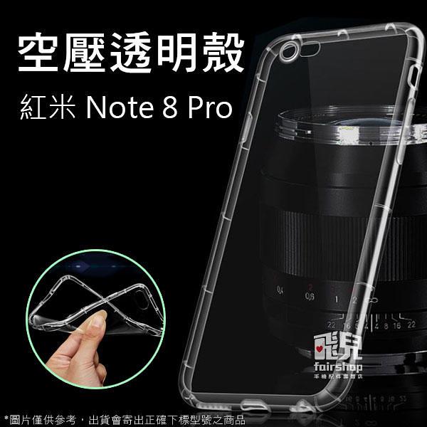 【妃凡】像裸機般透!空壓殼 紅米 Note 8 Pro 軟殼 手機殼 透明 TPU 保護殼 手機套 198