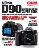 (二手書)Nikon D90數位單眼相機完全解析
