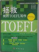 【書寶二手書T9/語言學習_QHP】拯救我的TOEFL寫作(Writing)_姜偉生編_簡體