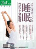 康健特刊:身體百科-睡眠百科完全解答100問