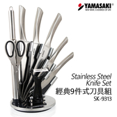 山崎經典9件式刀具組 SK-9313