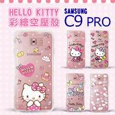 SAMSUNG  C9 PRO 手機殼 HELLO KITTY 立體彩繪空壓殼  防摔 軟殼 正版凱蒂貓
