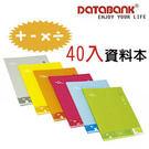 DATABANK 運算符號~40入A4資...