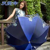 天堂傘遮陽傘太陽傘防曬防紫外線雨傘女黑膠三折疊晴雨兩用傘學生『韓女王』