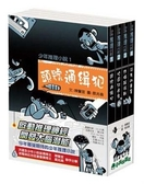 小兵少年推理小說(4冊合售)