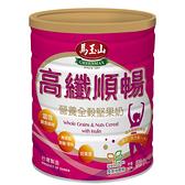 馬玉山營養全榖堅果奶-高纖順暢850g