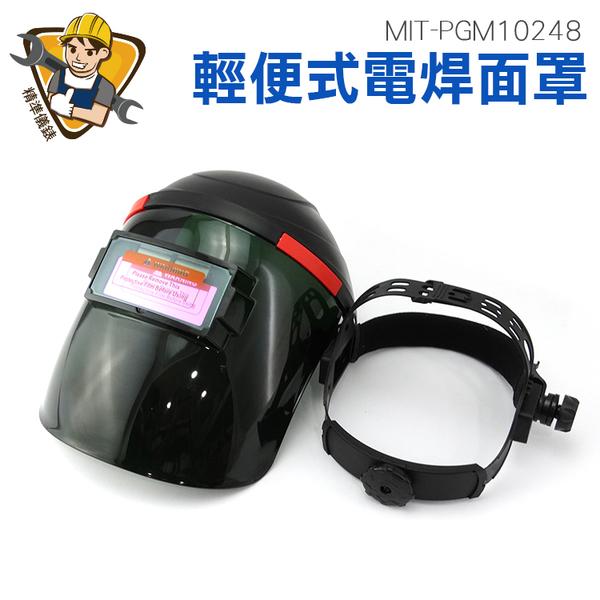 精準儀錶 自動變光護目鏡/太陽能電銲液晶眼鏡 太陽能眼罩變光片 輕便式自動變光電焊面罩