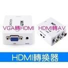 高清轉換器 HDMI轉AV/rca轉換器...