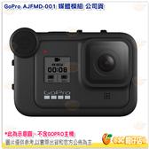GoPro AJFMD-001 媒體模組 原廠公司貨 Media Mod 可外接麥克風 燈光模組 適用 HERO8