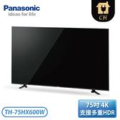 [Panasonic 國際牌]75型 4K UHD連網液晶顯示器 TH-75HX600W
