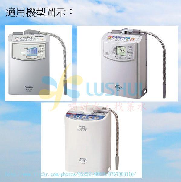 國際牌Panasonic電解水機TK-7105/TK-7105ZTA本體濾心TK-7105C/TK-7105C1/TK-7105C1ZTA